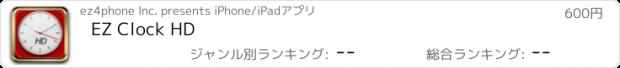 おすすめアプリ EZ Clock HD