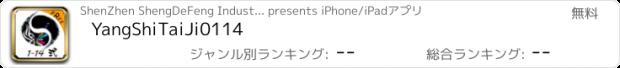 おすすめアプリ YangShiTaiJi0114
