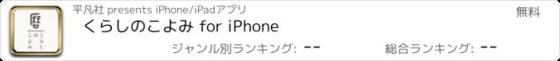 おすすめアプリ くらしのこよみ for iPhone