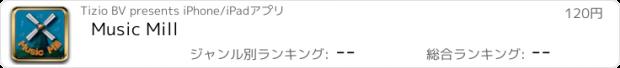 おすすめアプリ Music Mill