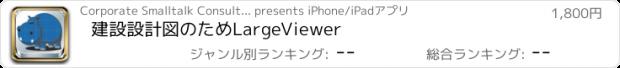 おすすめアプリ 建設設計図のためLargeViewer