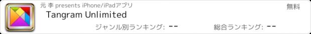 おすすめアプリ Tangram Unlimited