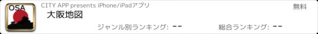 おすすめアプリ 大阪地図