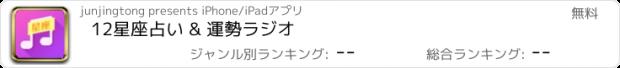 おすすめアプリ 12星座占い & 運勢ラジオ