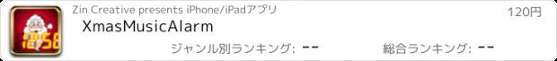 おすすめアプリ XmasMusicAlarm