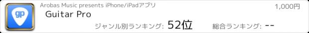 おすすめアプリ Guitar Pro