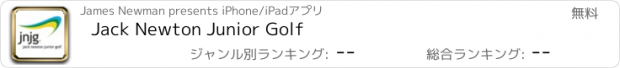 おすすめアプリ Jack Newton Junior Golf