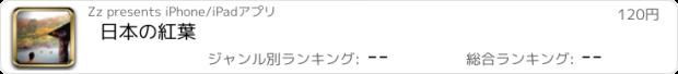 おすすめアプリ 日本の紅葉