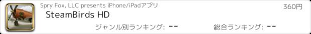 おすすめアプリ SteamBirds HD