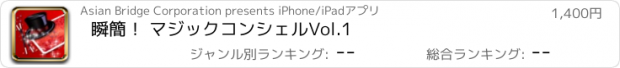 おすすめアプリ 瞬簡! マジックコンシェル Vol.1