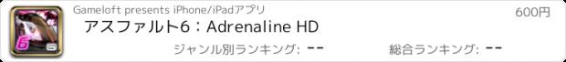 おすすめアプリ アスファルト6:Adrenaline HD