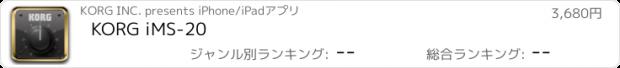 おすすめアプリ KORG iMS-20