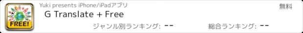 おすすめアプリ G Translate + Free