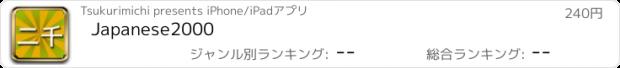 おすすめアプリ Japanese2000