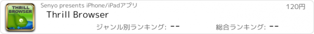 おすすめアプリ Thrill Browser