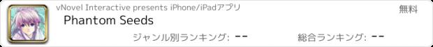 おすすめアプリ Phantom Seeds