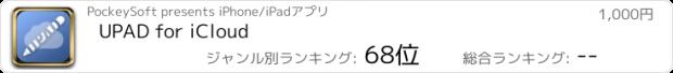 おすすめアプリ UPAD for iCloud