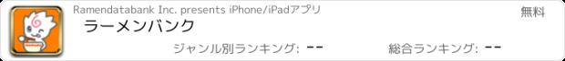 おすすめアプリ ラーメンバンク