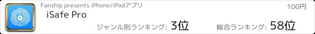 おすすめアプリ iSafe Pro