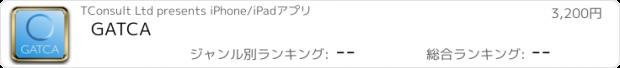 おすすめアプリ GATCA
