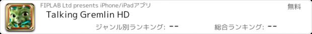 おすすめアプリ Talking Gremlin HD