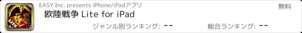 おすすめアプリ 欧陸戦争 Lite for iPad