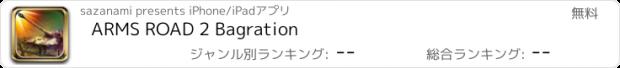 おすすめアプリ ARMS ROAD 2 Bagration
