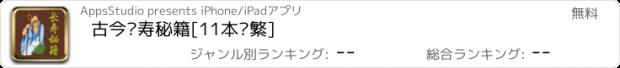 おすすめアプリ 古今长寿秘籍[11本简繁]