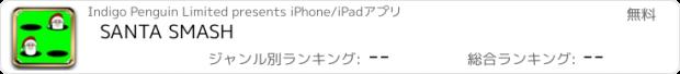 おすすめアプリ SANTA SMASH