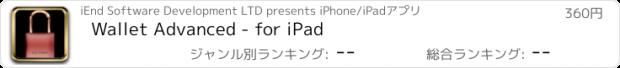 おすすめアプリ Wallet Advanced - for iPad