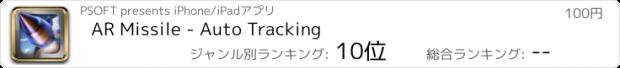 おすすめアプリ AR Missile - Auto Tracking