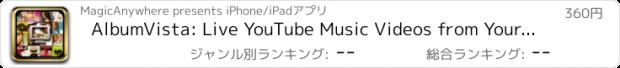 おすすめアプリ AlbumVista: Live YouTube Music Videos from Your iPod Library