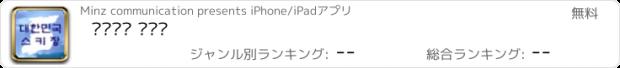 おすすめアプリ 대한민국 스키장