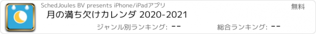 おすすめアプリ 月の満ち欠けカレンダ 2020-2021