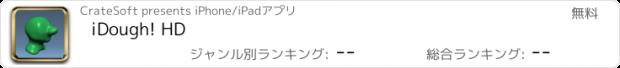 おすすめアプリ iDough! HD