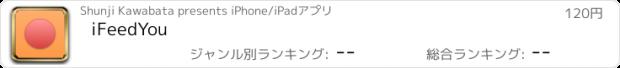 おすすめアプリ iFeedYou