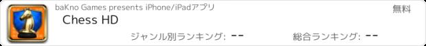 おすすめアプリ Chess HD