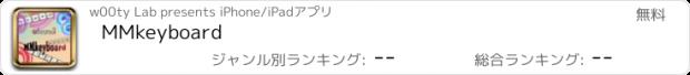 おすすめアプリ MMkeyboard