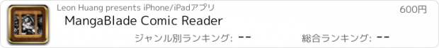 おすすめアプリ MangaBlade Comic Reader