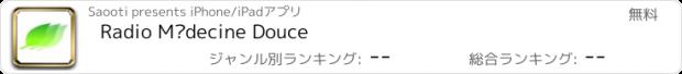 おすすめアプリ Radio Médecine Douce