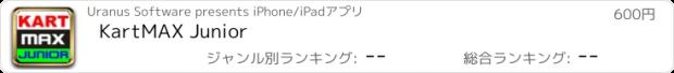 おすすめアプリ KartMAX Junior