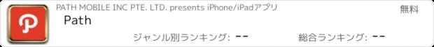 おすすめアプリ Path