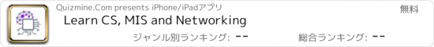 おすすめアプリ Learn CS, MIS and Networking