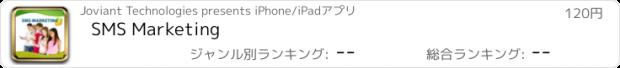おすすめアプリ SMS Marketing