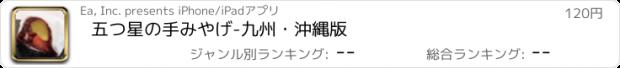 おすすめアプリ 五つ星の手みやげ-九州・沖縄版