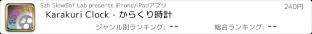 おすすめアプリ Karakuri Clock - からくり時計