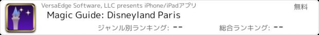 おすすめアプリ Maps for Disneyland Paris