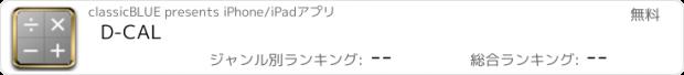 おすすめアプリ D-CAL