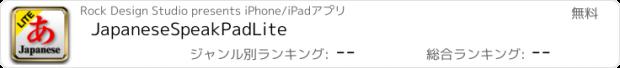 おすすめアプリ JapaneseSpeakPadLite
