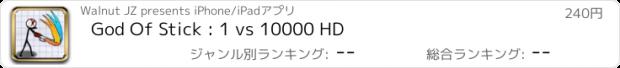 おすすめアプリ God Of Stick : 1 vs 10000 HD